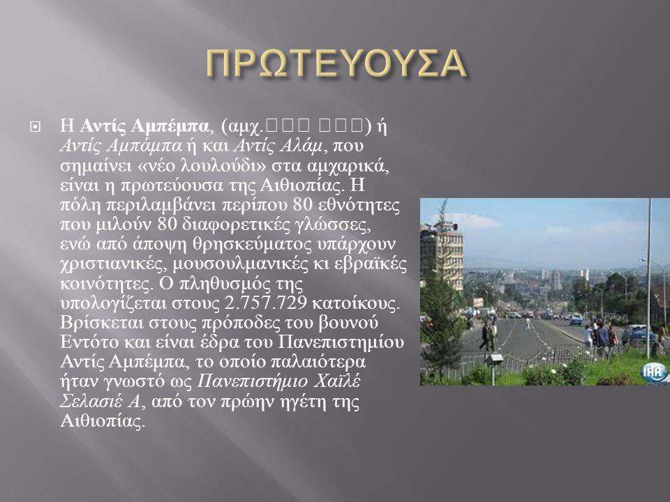  Η Αντίς Αμπέμπα, ( αμχ. ) ή Αντίς Αμπάμπα ή και Αντίς Αλάμ, που σημαίνει « νέο λουλούδι » στα αμχαρικά, είναι η πρωτεύουσα της Αιθιοπίας. Η πόλη περ