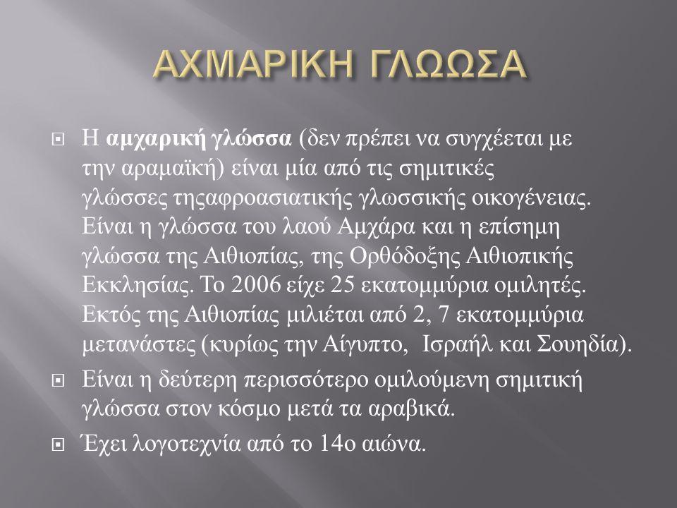  Η αμχαρική γλώσσα ( δεν πρέπει να συγχέεται με την αραμαϊκή ) είναι μία από τις σημιτικές γλώσσες τηςαφροασιατικής γλωσσικής οικογένειας. Είναι η γλ