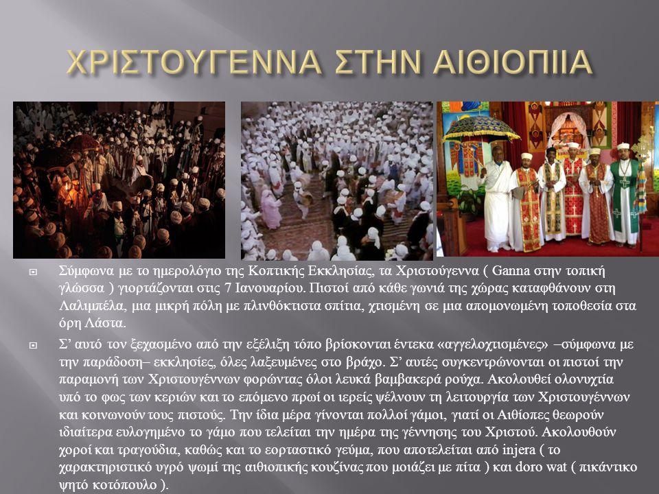  Σύμφωνα με το ημερολόγιο της Κοπτικής Εκκλησίας, τα Χριστούγεννα ( Ganna στην τοπική γλώσσα ) γιορτάζονται στις 7 Ιανουαρίου. Πιστοί από κάθε γωνιά