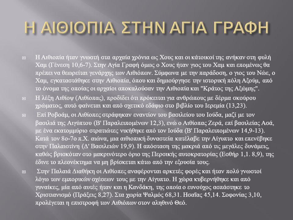  Η Αιθιοπία ήταν γνωστή στα αρχαία χρόνια ως Χους και οι κάτοικοί της ανήκαν στη φυλή Χαμ ( Γένεση 10,6-7). Στην Αγία Γραφή όμως ο Χους ήταν γιος του