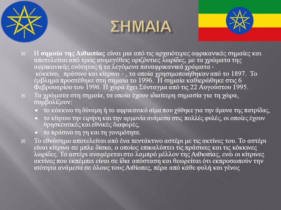  Η σημαία της Αιθιοπίας είναι μια από τις αρχαιότερες αφρικανικές σημαίες και αποτελείται από τρεις ισομεγέθεις οριζόντιες λωρίδες, με τα χρώματα της