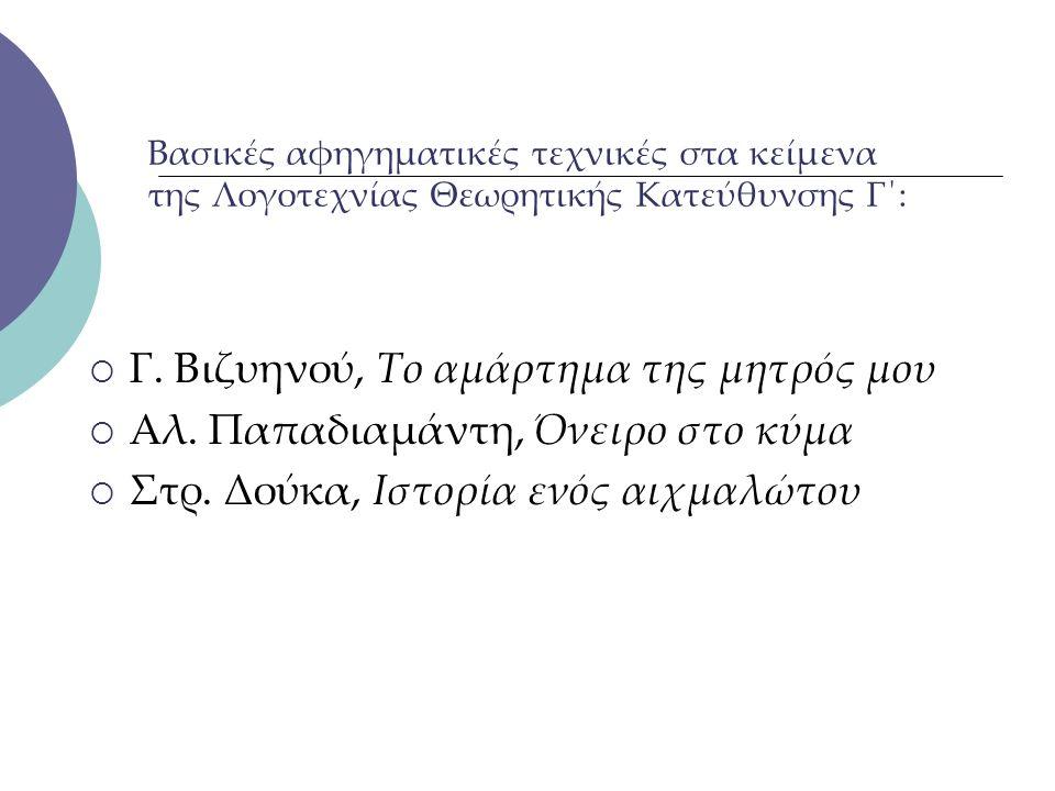 Βασικές αφηγηματικές τεχνικές στα κείμενα της Λογοτεχνίας Θεωρητικής Κατεύθυνσης Γ΄:  Γ. Βιζυηνού, Το αμάρτημα της μητρός μου  Αλ. Παπαδιαμάντη, Όνε
