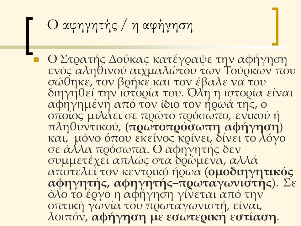 Ο αφηγητής / η αφήγηση Ο Στρατής Δούκας κατέγραψε την αφήγηση ενός αληθινού αιχμαλώτου των Τούρκων που σώθηκε, τον βρήκε και τον έβαλε να του διηγηθεί