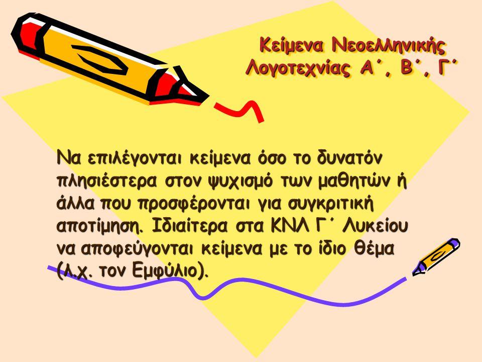 Κείμενα Νεοελληνικής Λογοτεχνίας Α΄, Β΄, Γ΄ Να επιλέγονται κείμενα όσο το δυνατόν πλησιέστερα στον ψυχισμό των μαθητών ή άλλα που προσφέρονται για συγ