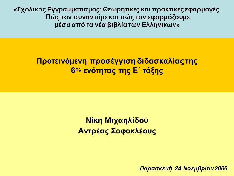 «Σχολικός Εγγραμματισμός: Θεωρητικές και πρακτικές εφαρμογές. Πώς τον συναντάμε και πώς τον εφαρμόζουμε μέσα από τα νέα βιβλία των Ελληνικών» Νίκη Μιχ