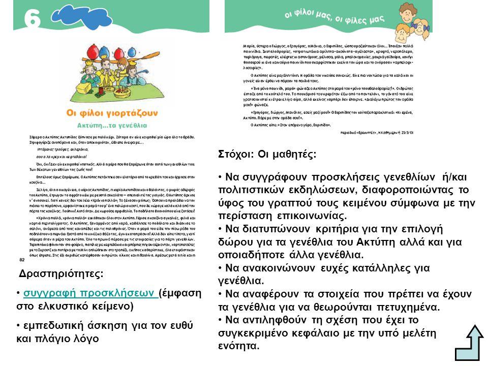 Στόχοι: Οι μαθητές: Να συγγράφουν προσκλήσεις γενεθλίων ή/και πολιτιστικών εκδηλώσεων, διαφοροποιώντας το ύφος του γραπτού τους κειμένου σύμφωνα με τη