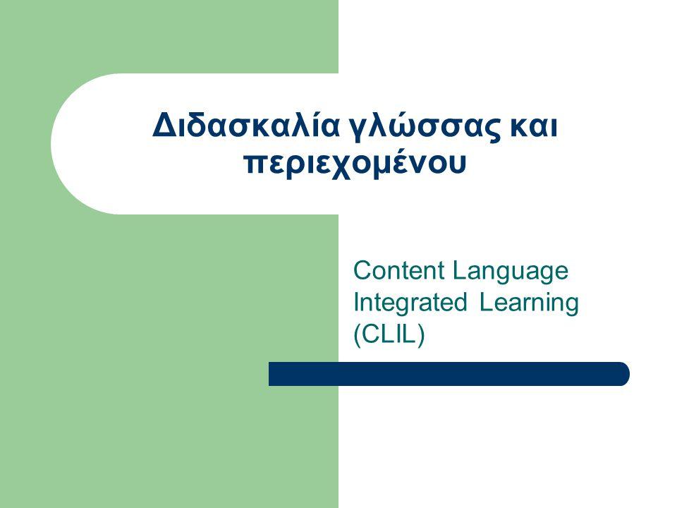 Διδασκαλία γλώσσας και περιεχομένου Content Language Integrated Learning (CLIL)