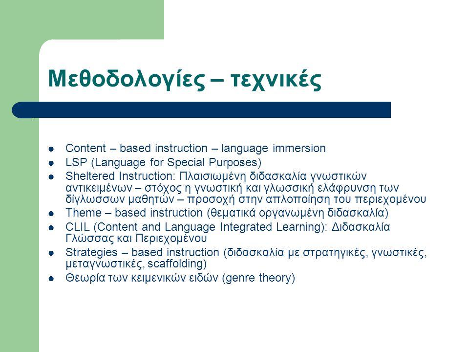 Μεθοδολογίες – τεχνικές Content – based instruction – language immersion LSP (Language for Special Purposes) Sheltered Instruction: Πλαισιωμένη διδασκ
