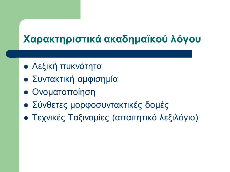 Χαρακτηριστικά ακαδημαϊκού λόγου Λεξική πυκνότητα Συντακτική αμφισημία Ονοματοποίηση Σύνθετες μορφοσυντακτικές δομές Τεχνικές Ταξινομίες (απαιτητικό λ