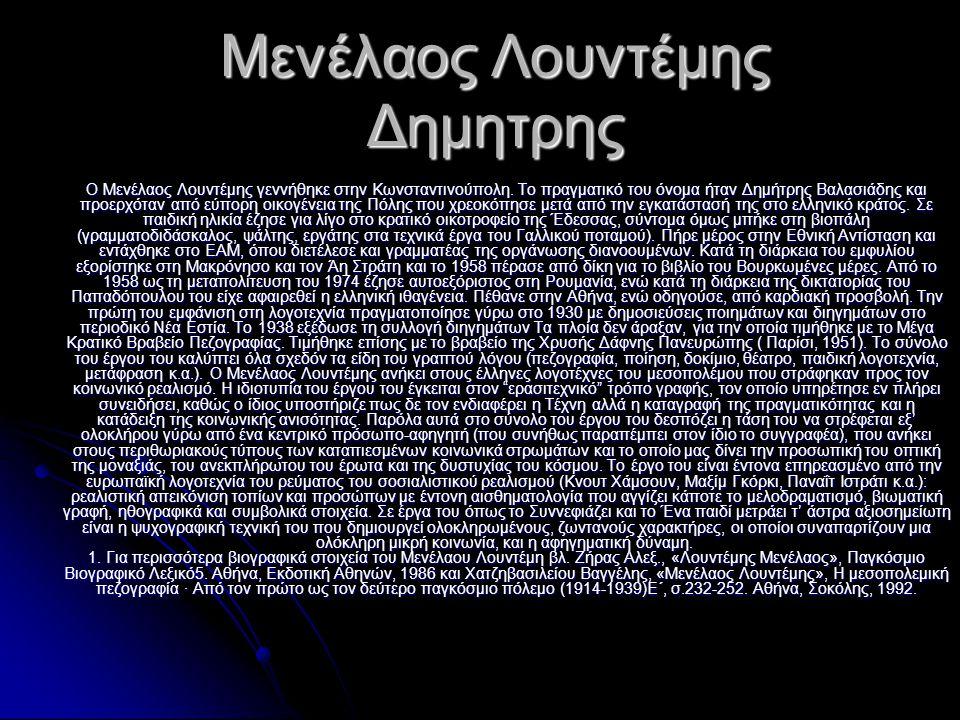 Μενέλαος Λουντέμης Δημητρης Ο Μενέλαος Λουντέμης γεννήθηκε στην Κωνσταντινούπολη. Το πραγματικό του όνομα ήταν Δημήτρης Βαλασιάδης και προερχόταν από