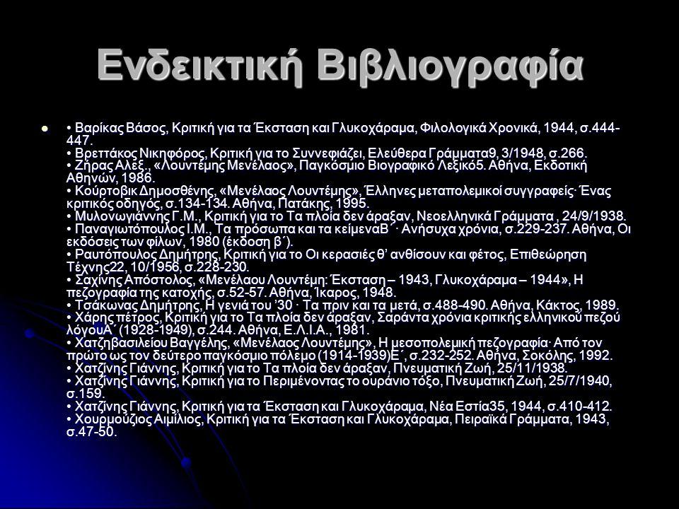 Ενδεικτική Βιβλιογραφία Βαρίκας Βάσος, Κριτική για τα Έκσταση και Γλυκοχάραμα, Φιλολογικά Χρονικά, 1944, σ.444- 447. Βρεττάκος Νικηφόρος, Κριτική για