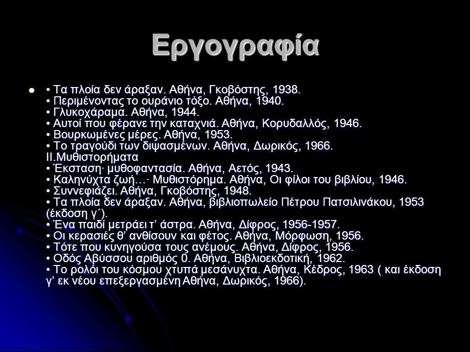 Εργογραφία Τα πλοία δεν άραξαν. Αθήνα, Γκοβόστης, 1938. Περιμένοντας το ουράνιο τόξο. Αθήνα, 1940. Γλυκοχάραμα. Αθήνα, 1944. Αυτοί που φέρανε την κατα