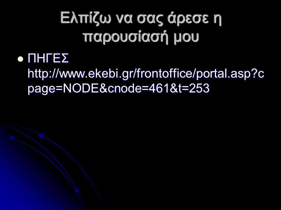 Ελπίζω να σας άρεσε η παρουσίασή μου ΠΗΓΕΣ http://www.ekebi.gr/frontoffice/portal.asp?c page=NODE&cnode=461&t=253 ΠΗΓΕΣ http://www.ekebi.gr/frontoffice/portal.asp?c page=NODE&cnode=461&t=253