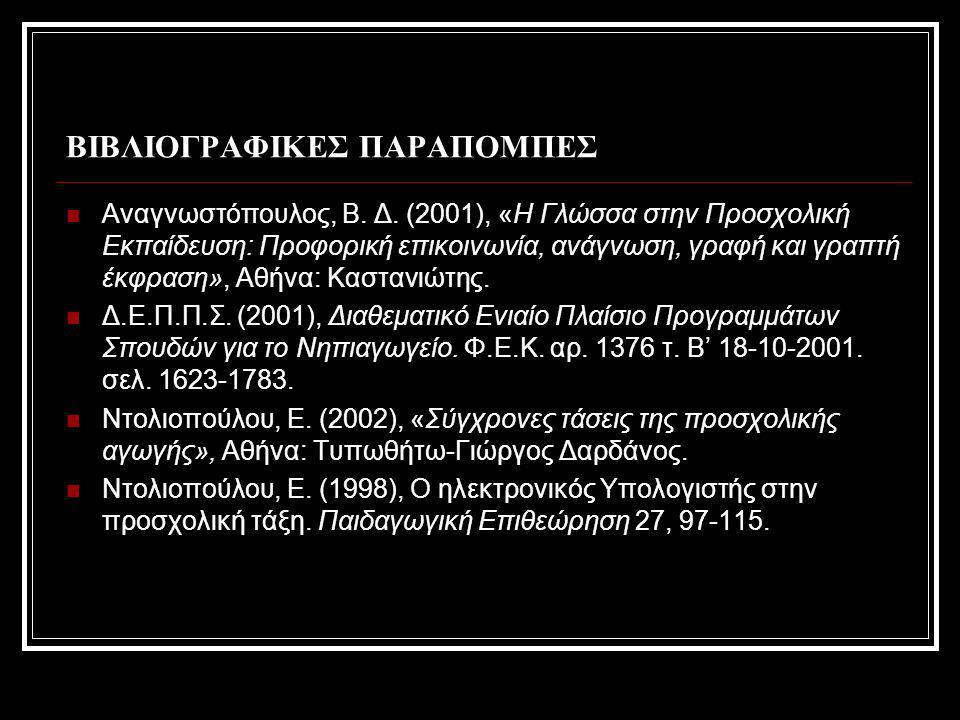ΒΙΒΛΙΟΓΡΑΦΙΚΕΣ ΠΑΡΑΠΟΜΠΕΣ Αναγνωστόπουλος, Β. Δ.