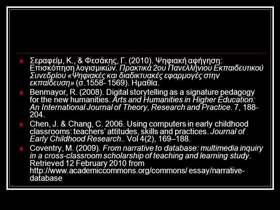 Σεραφείμ, Κ., & Φεσάκης, Γ. (2010). Ψηφιακή αφήγηση: Επισκόπηση λογισμικών.