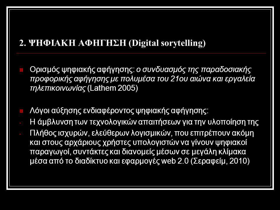 2. ΨΗΦΙΑΚΗ ΑΦΗΓΗΣΗ (Digital sorytelling) Ορισμός ψηφιακής αφήγησης: ο συνδυασμός της παραδοσιακής προφορικής αφήγησης με πολυμέσα του 21ου αιώνα και ε