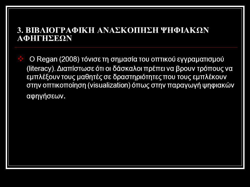 3. ΒΙΒΛΙΟΓΡΑΦΙΚΗ ΑΝΑΣΚΟΠΗΣΗ ΨΗΦΙΑΚΩΝ ΑΦΗΓΗΣΕΩΝ  Ο Regan (2008) τόνισε τη σημασία του οπτικού εγγραματισμού (literacy). Διαπίστωσε ότι οι δάσκαλοι πρέ