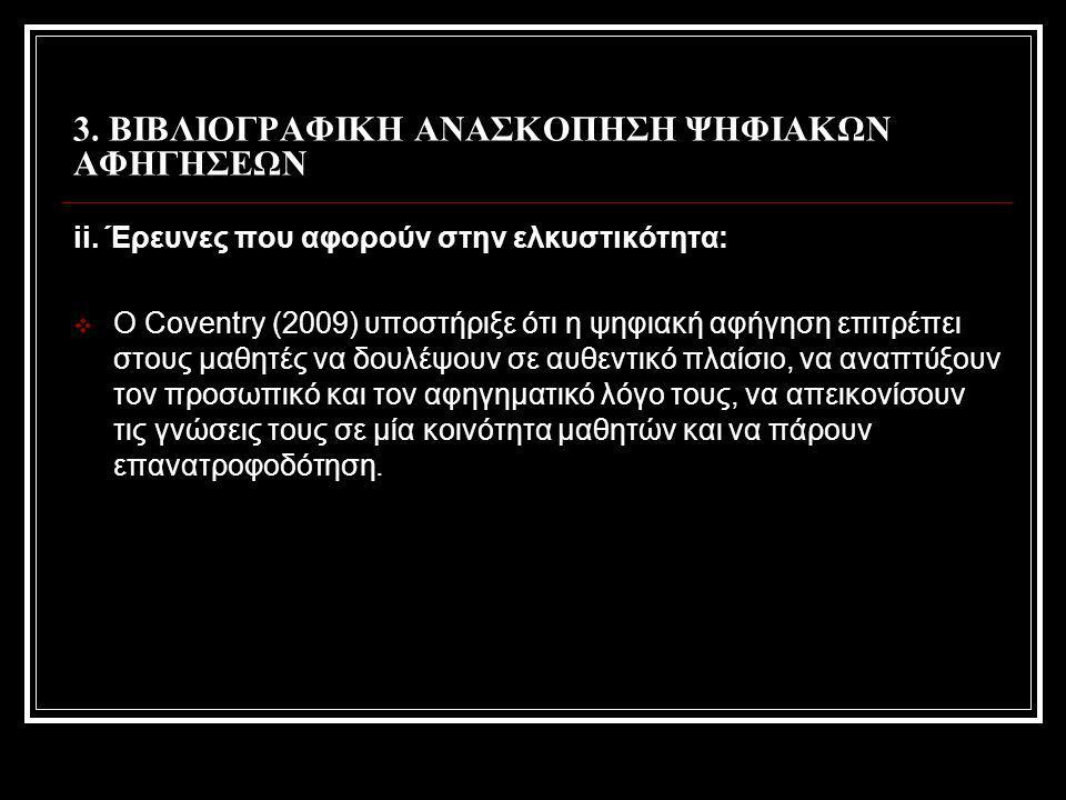 3.ΒΙΒΛΙΟΓΡΑΦΙΚΗ ΑΝΑΣΚΟΠΗΣΗ ΨΗΦΙΑΚΩΝ ΑΦΗΓΗΣΕΩΝ iii.