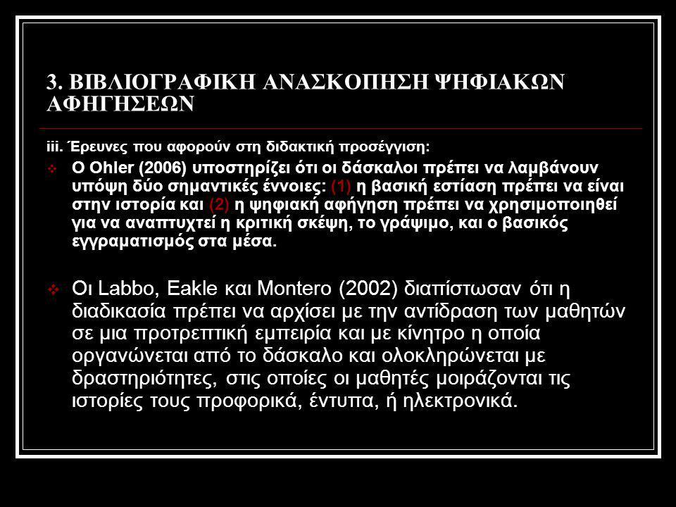 3. ΒΙΒΛΙΟΓΡΑΦΙΚΗ ΑΝΑΣΚΟΠΗΣΗ ΨΗΦΙΑΚΩΝ ΑΦΗΓΗΣΕΩΝ iii.