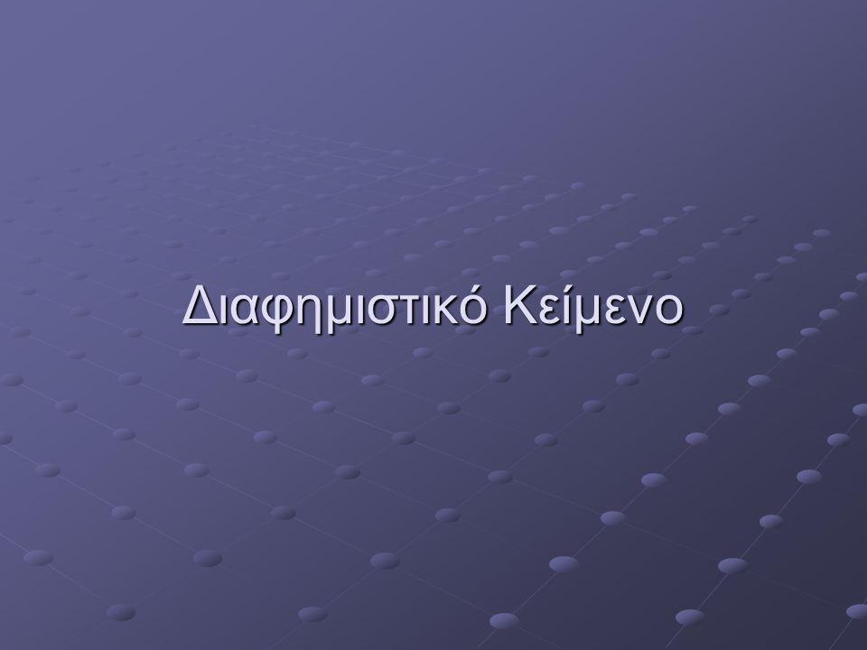 Διαφημιστικό Κείμενο