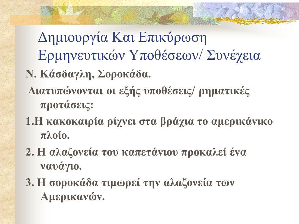 Δημιουργία Και Επικύρωση Ερμηνευτικών Υποθέσεων/ Συνέχεια Ν. Κάσδαγλη, Σοροκάδα. Διατυπώνονται οι εξής υποθέσεις/ ρηματικές προτάσεις: 1.Η κακοκαιρία