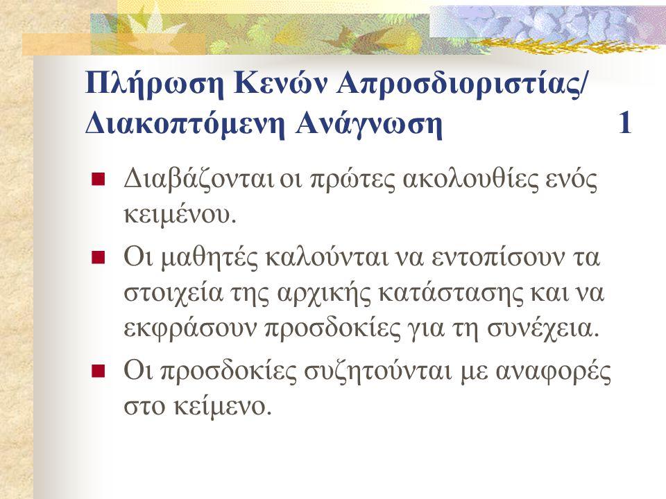 Πλήρωση Κενών Απροσδιοριστίας/ Διακοπτόμενη Ανάγνωση1 Διαβάζονται οι πρώτες ακολουθίες ενός κειμένου. Οι μαθητές καλούνται να εντοπίσουν τα στοιχεία τ