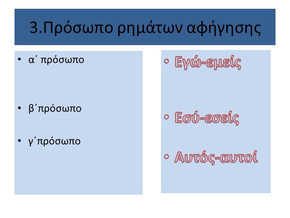 3.Πρόσωπο ρημάτων αφήγησης α΄ πρόσωπο β΄πρόσωπο γ΄πρόσωπο