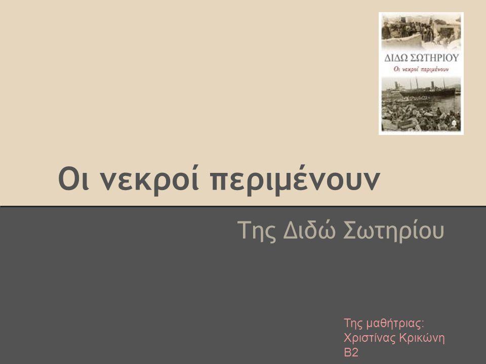 Στοιχεία ταυτότητας Τίτλος: Οι νεκροί περιμένουν/ Μέσα στις φλόγες Συγγραφέας: Διδώ Σωτηρίου Χώρα προέλευσης: Ελλάδα Λογοτεχνικό γένος: Πεζογραφία Κειμενικό είδος: Ιστορικό μυθιστόρημα Εκδοτικός οίκος: Κέδρος Χρονολογία συγγραφής: 1959