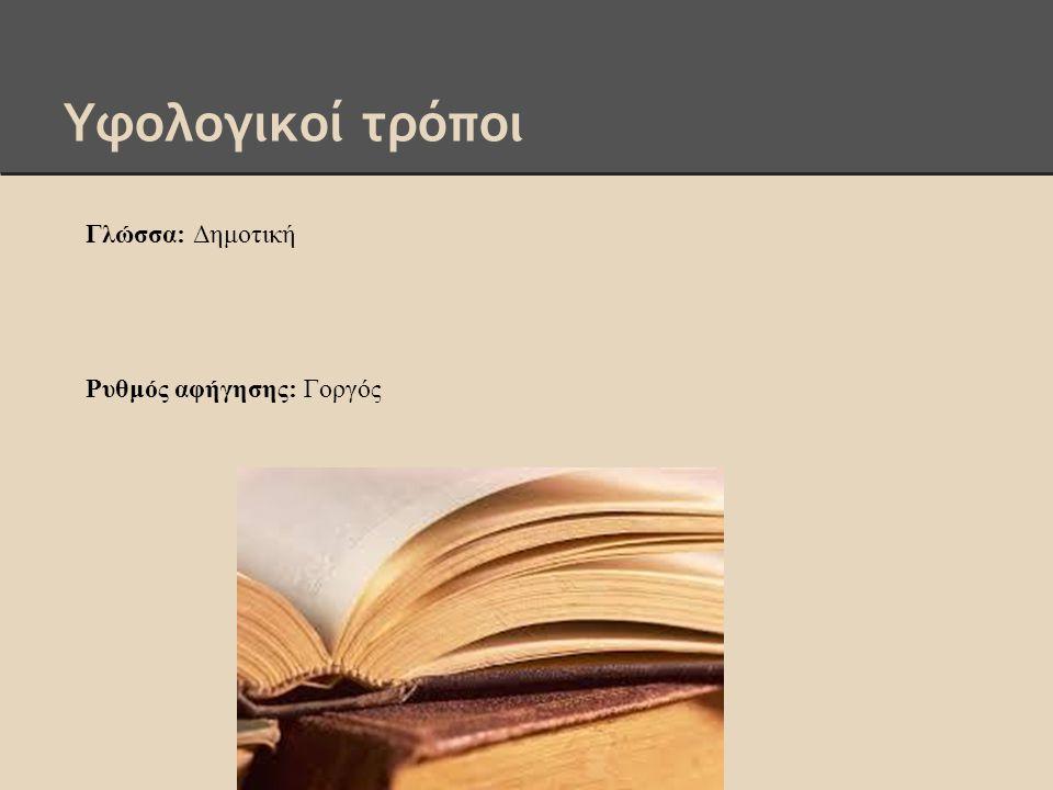 Υφολογικοί τρόποι Γλώσσα: Δημοτική Ρυθμός αφήγησης: Γοργός