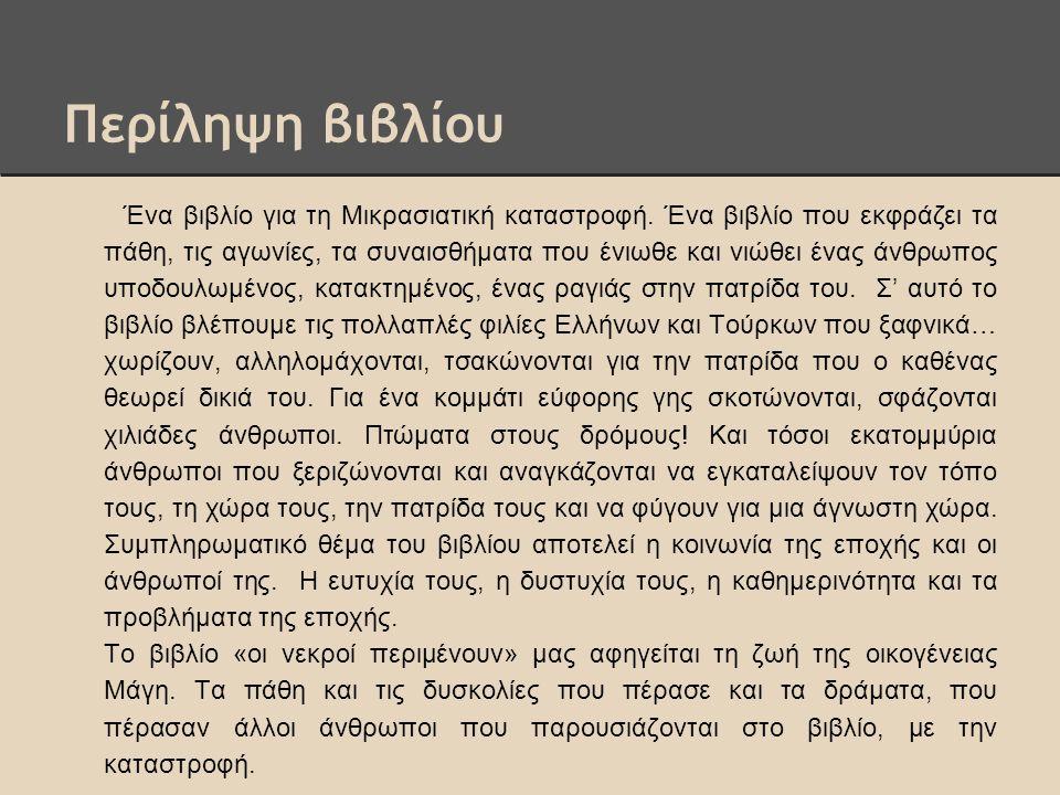 Περίληψη βιβλίου Ο «μικρός», σχετικά, ξεριζωμός της οικογένειας από το Αϊντίνι προς τη Σμύρνη και έπειτα ο «μεγάλος» και μόνιμος ξεριζωμός προς την Αθήνα.