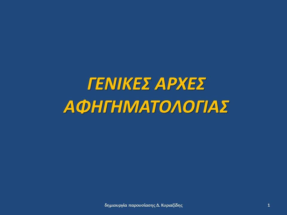 δημιουργία παρουσίασης Δ. Κυριαζίδης1 ΓΕΝΙΚΕΣ ΑΡΧΕΣ ΑΦΗΓΗΜΑΤΟΛΟΓΙΑΣ