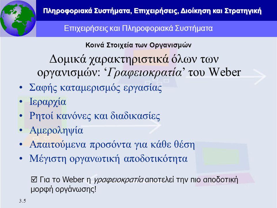 Πληροφοριακά Συστήματα, Επιχειρήσεις, Διοίκηση και Στρατηγική 3.5 Δομικά χαρακτηριστικά όλων των οργανισμών: 'Γραφειοκρατία' του Weber Σαφής καταμερισ