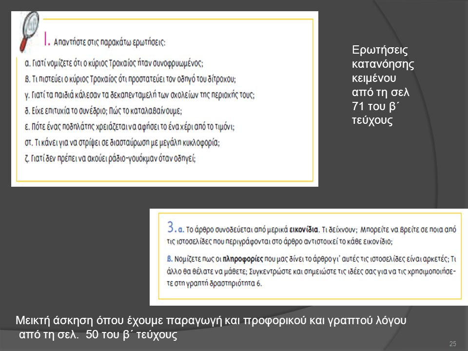 Ερωτήσεις κατανόησης κειμένου από τη σελ 71 του β΄ τεύχους Μεικτή άσκηση όπου έχουμε παραγωγή και προφορικού και γραπτού λόγου από τη σελ.