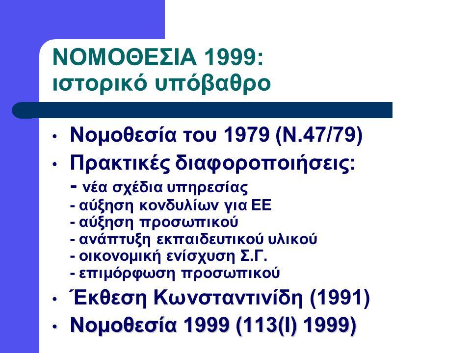 Νομοθεσία του 1979 (Ν.47/79) Πρακτικές διαφοροποιήσεις: - νέα σχέδια υπηρεσίας - αύξηση κονδυλίων για ΕΕ - αύξηση προσωπικού - ανάπτυξη εκπαιδευτικού υλικού - οικονομική ενίσχυση Σ.Γ.