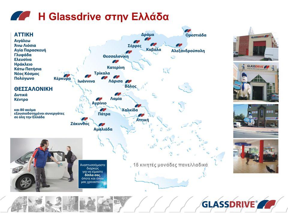 Η Glassdrive στην Ελλάδα 15 κινητές μονάδες πανελλαδικά