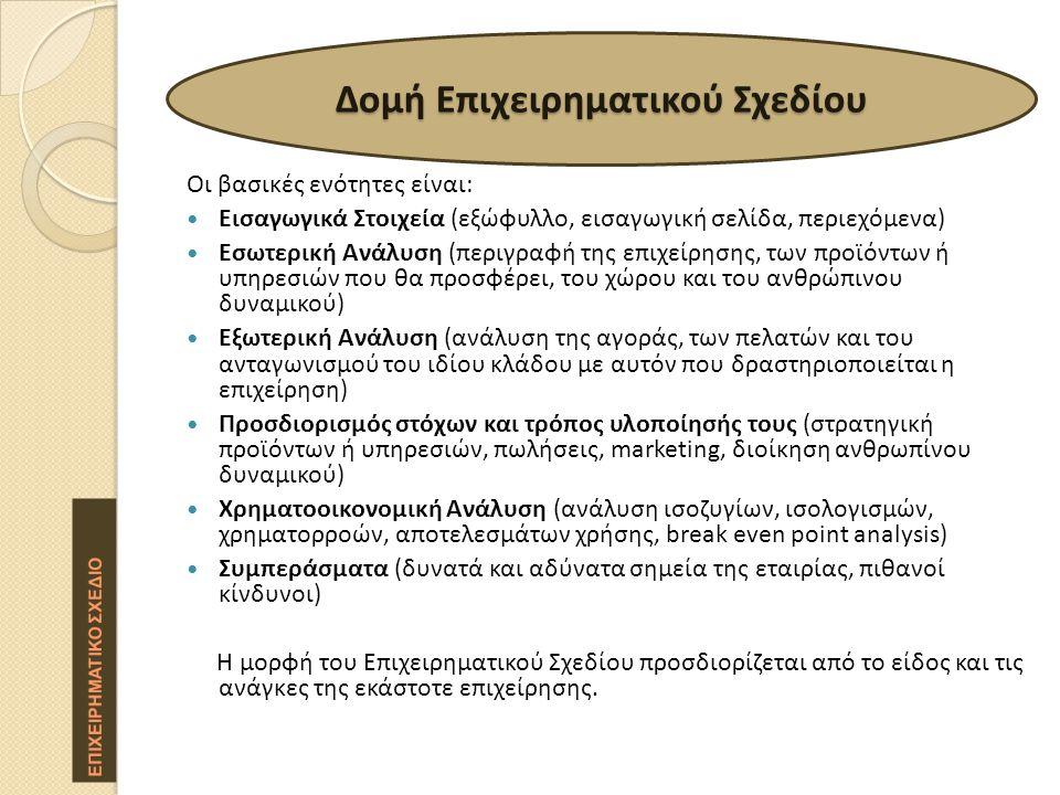 Οι βασικές ενότητες είναι: Εισαγωγικά Στοιχεία (εξώφυλλο, εισαγωγική σελίδα, περιεχόμενα) Εσωτερική Ανάλυση (περιγραφή της επιχείρησης, των προϊόντων