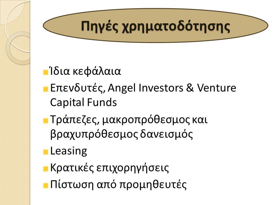Ίδια κεφάλαια Επενδυτές, Angel Investors & Venture Capital Funds Τράπεζες, μακροπρόθεσμος και βραχυπρόθεσμος δανεισμός Leasing Κρατικές επιχορηγήσεις