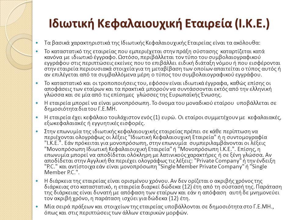 Ιδιωτική Κεφαλαιουχική Εταιρεία (Ι.Κ.Ε.) Τα βασικά χαρακτηριστικά της Ιδιωτικής Κεφαλαιουχικής Εταιρείας είναι τα ακόλουθα: Το καταστατικό της εταιρεί