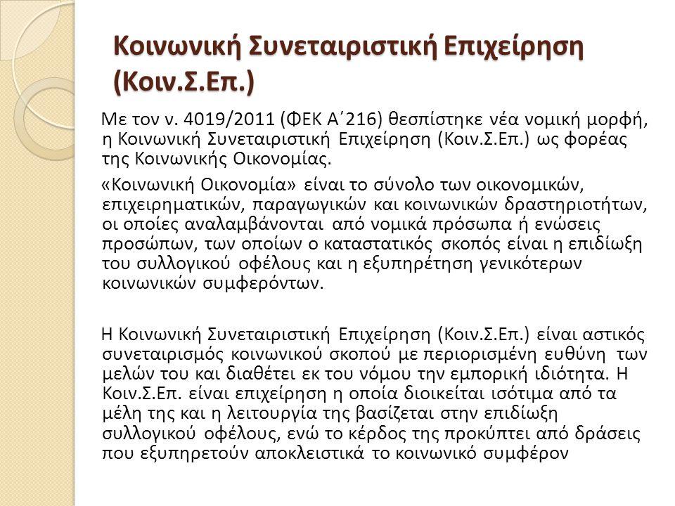 Κοινωνική Συνεταιριστική Επιχείρηση (Κοιν.Σ.Επ.) Με τον ν. 4019/2011 (ΦΕΚ Α΄216) θεσπίστηκε νέα νομική μορφή, η Κοινωνική Συνεταιριστική Επιχείρηση (Κ