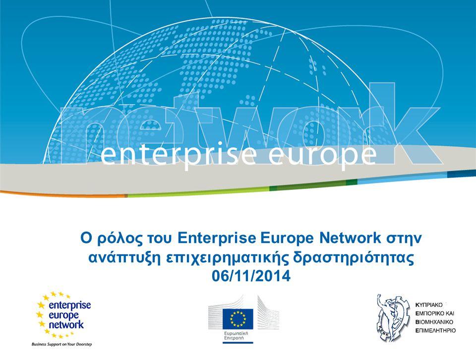 Title of the presentation | Date |‹#› Αποτελέσματα Υπηρεσιών ΚΕΒΕ (2013):  Διοργάνωση 5 τοπικών ενημερωτικών εκδηλώσεων σε θέματα της Ε.Ε.