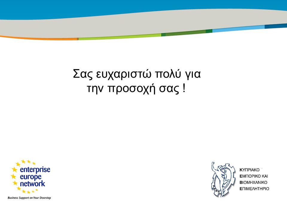 Title of the presentation | Date |‹#› Σας ευχαριστώ πολύ για την προσοχή σας !