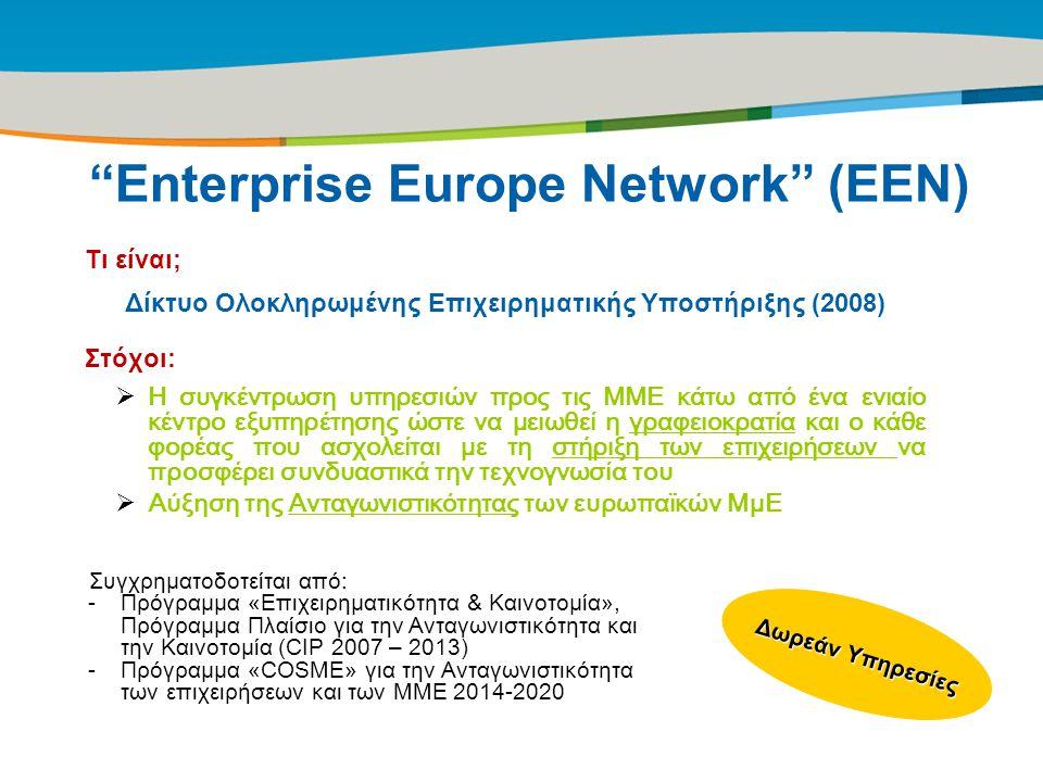 Title of the presentation | Date |‹#› Enterprise Europe Network (ΕΕΝ) Τι είναι; Δίκτυο Ολοκληρωμένης Επιχειρηματικής Υποστήριξης (2008) Στόχοι:  Η συγκέντρωση υπηρεσιών προς τις ΜΜΕ κάτω από ένα ενιαίο κέντρο εξυπηρέτησης ώστε να μειωθεί η γραφειοκρατία και ο κάθε φορέας που ασχολείται με τη στήριξη των επιχειρήσεων να προσφέρει συνδυαστικά την τεχνογνωσία του  Αύξηση της Ανταγωνιστικότητας των ευρωπαϊκών ΜμΕ Δωρεάν Υπηρεσίες Συγχρηματοδοτείται από: -Πρόγραμμα «Επιχειρηματικότητα & Καινοτομία», Πρόγραμμα Πλαίσιο για την Ανταγωνιστικότητα και την Καινοτομία (CIP 2007 – 2013) -Πρόγραμμα «COSME» για την Ανταγωνιστικότητα των επιχειρήσεων και των ΜΜΕ 2014-2020