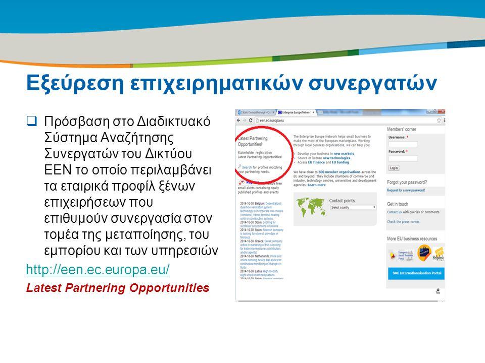 Title of the presentation | Date |‹#› Εξεύρεση επιχειρηματικών συνεργατών  Πρόσβαση στο Διαδικτυακό Σύστημα Αναζήτησης Συνεργατών του Δικτύου ΕΕΝ το οποίο περιλαμβάνει τα εταιρικά προφίλ ξένων επιχειρήσεων που επιθυμούν συνεργασία στον τομέα της μεταποίησης, του εμπορίου και των υπηρεσιών http://een.ec.europa.eu/ Latest Partnering Opportunities