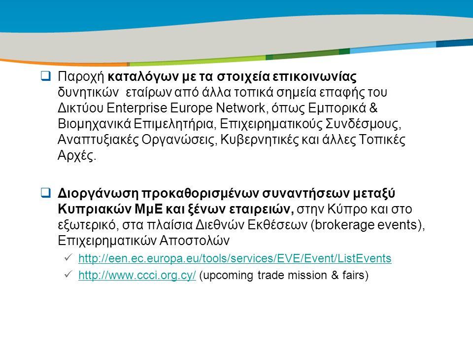 Title of the presentation | Date |‹#› Προώθησή Κυπριακών Εταιρειών Δυνατότητα καταχώρησης εταιρικού προφίλ Στοιχεία επικοινωνίας Περιγραφή των δραστηριοτήτων και της συνεργασίας Κυριότερα πλεονεκτήματα & καινοτομίες Τεχνικές Δυνατότητες/ Προδιαγραφές και Πείρα του υποψήφιου συνεργάτη Στοιχεία του πιθανού συνεργάτη: μέγεθος εταιρείας, κύκλος εργασιών, τομέας δραστηριοποίησης Ρόλος/ Καθήκοντα/ Ευθύνες του μελλοντικού συνεργάτη Είδος Συνεργασίας (Εμπορική Αντιπροσωπεία, Διανομή Υπηρεσιών, Κοινοπραξία, Συμφωνία Κατασκευής, υπεργολαβίας κ.α) Έλεγχος Προφίλ/ Επιχείρησης  Αξιοπιστία, Αποφυγή εξαπάτησης, Ασφαλείς συναλλαγές Εμπιστευτικότητα στοιχείων