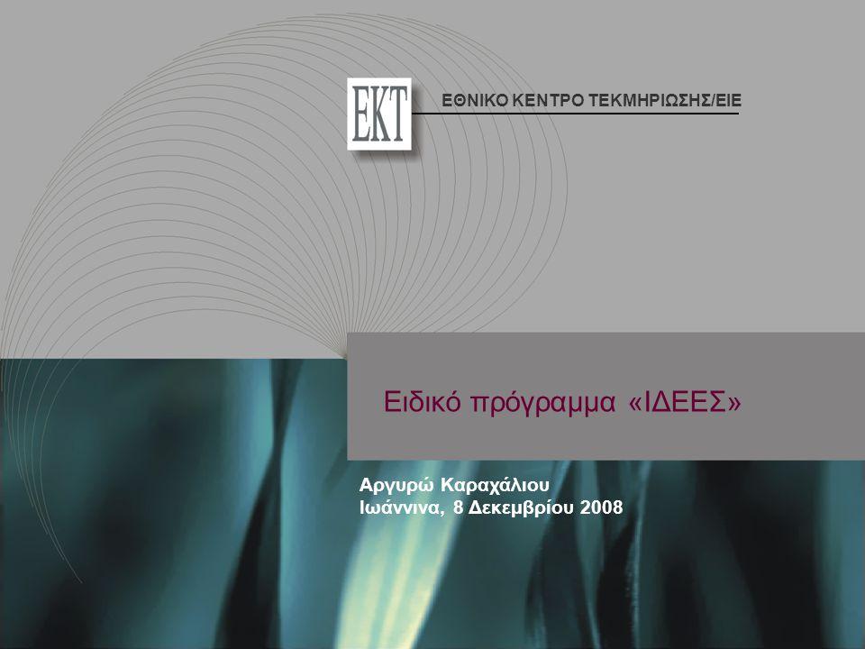 Ειδικό πρόγραμμα «ΙΔΕΕΣ» Αργυρώ Καραχάλιου Ιωάννινα, 8 Δεκεμβρίου 2008 ΕΘΝΙΚΟ ΚΕΝΤΡΟ ΤΕΚΜΗΡΙΩΣΗΣ/EIE