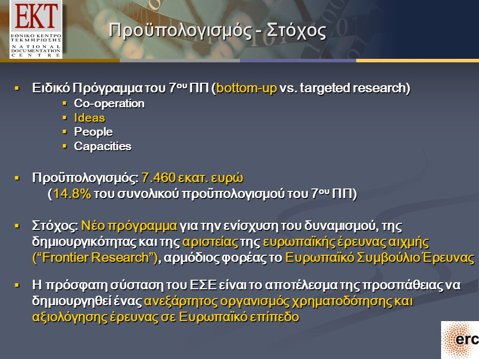 Προϋπολογισμός - Στόχος  Ειδικό Πρόγραμμα του 7 ου ΠΠ (bottom-up vs.