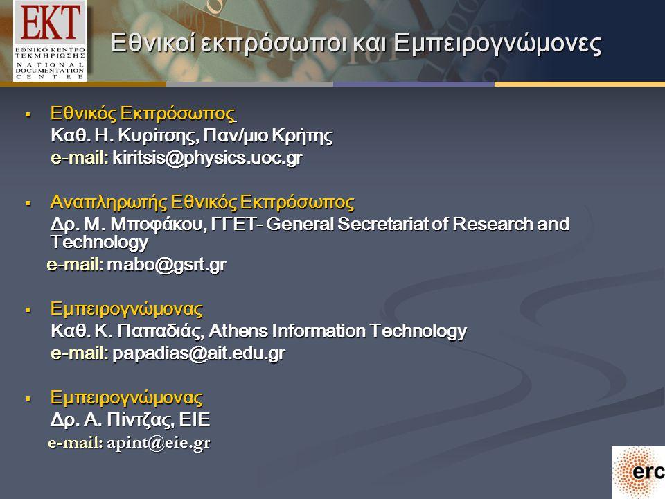 Εθνικοί εκπρόσωποι και Εμπειρογνώμονες  Εθνικός Εκπρόσωπος Καθ.