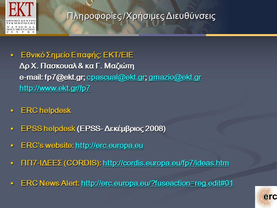 Πληροφορίες /Χρήσιμες Διευθύνσεις  Εθνικό Σημείο Επαφής: ΕΚΤ/ΕΙΕ Δρ X.