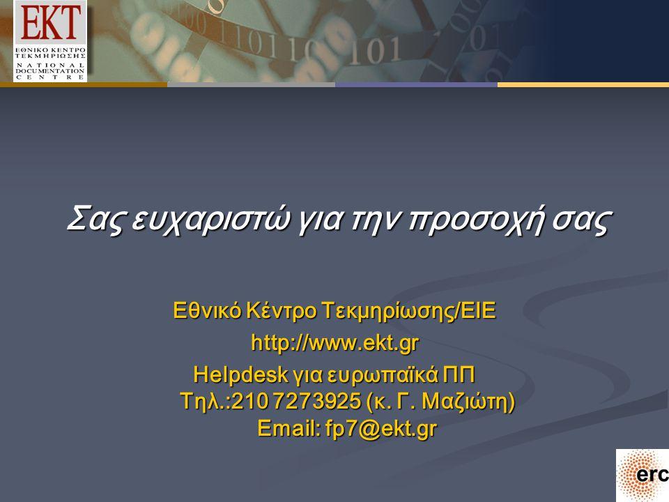 Σας ευχαριστώ για την προσοχή σας Εθνικό Κέντρο Τεκμηρίωσης/ΕΙΕ http://www.ekt.gr Helpdesk για ευρωπαϊκά ΠΠ Τηλ.:210 7273925 (κ.