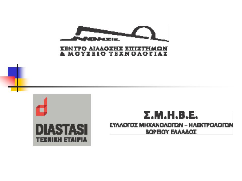 Νοέμβριος – Δεκέμβριος 2008